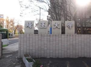 埼玉大学校門