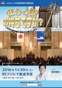 H27日本代協BS放送番宣チラシ(WEB)